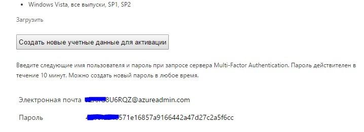 Azure создание учётной записи