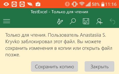 real time в Excel App