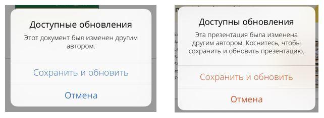 Powerpoint online iOS